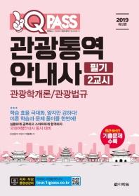 관광통역안내사 필기 2교시(2019)(원큐패스)