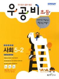 사회 5-2(2012)