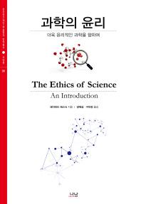 과학의 윤리(한국연구재단 학술명저 번역총서 서양편 381)(양장본 HardCover)