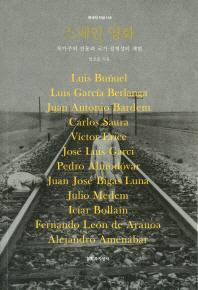 스페인 영화(현대의 지성 156)