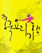 중국요리기행 2008.10.20 초판 2쇄