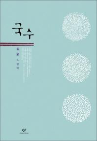 국수 [면부분 직인]