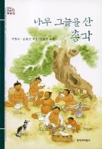 나무 그늘을 산 총각(2판)(창비아동문고 28)