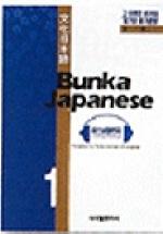 BUNKA JAPANESE 1:리스닝챌린지