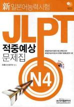 JLPT 적중예상 문제집 N4(신일본어능력시험)(CD1장포함)