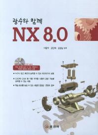 NX 8.0(광수와 함께)(CD1장포함)