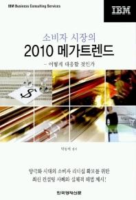 소비자 시장의 2010 메가트렌드