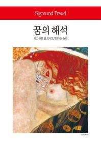 꿈의 해석(3판)(월드북 265)(양장본 HardCover)