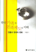 한국가족 및 친족제도의 이해