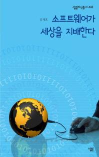 소프트웨어가 세상을 지배한다(살림지식총서 442)