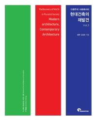 현대 건축의 재발견 Vol. 3(다원주의 사회에서의)(반양장)