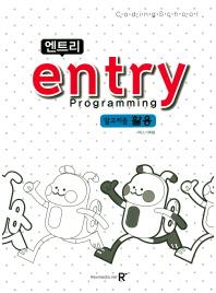 엔트리(Entry) Programming: 알고리즘 활용