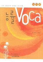 능률 VOCA: 숙어편(능률 고교 어휘 시리즈)