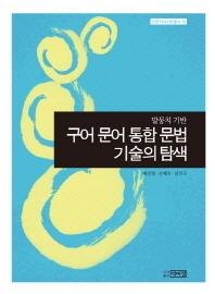 구어 문어 통합 문법 기술의 탐색(말뭉치 기반)(인문지식기반총서 3)