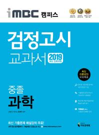 iMBC 캠퍼스 중졸 검정고시 교과서 과학(2019)