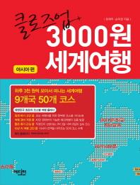 클로즈업 3000원 세계여행: 아시아 편