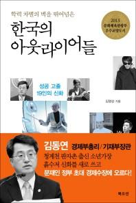한국의 아웃라이어들(학력 차별의 벽을 뛰어넘은)(개정증보판)