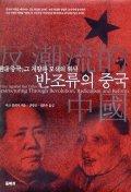 반조류의 중국(현대중국 그 저항과 모색의 역사)