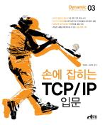 손에 잡히는 TCP IP 입문