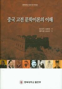 중국 고전 문학이론의 이해(충북대학교 인문사회 연구총서)(양장본 HardCover)