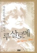 루살로메(자유로운 여자 이야기)(삶과 전설 7)