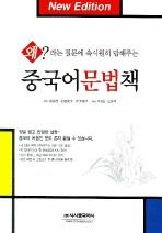 중국어 문법책(개정판)