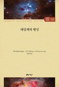 태양계와 행성(현대의 천문학 시리즈 9)