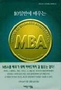10일만에 배우는 MBA