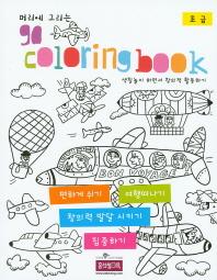 머리에 그리는 go coloring book(초급)