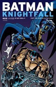 배트맨 나이트폴. 2: 밤을 지배하는 자(세미콜론 그래픽 노블)(반양장)