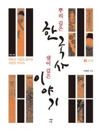 뿌리 깊은 한국사 샘이 깊은 이야기. 3: 고려편