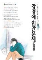 강경애 인간문제(국어과 선생님이 뽑은)(북앤북 논술문학 읽기 7)