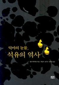 악마의 눈물 석유의 역사