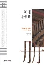 책쾌 송신용(틈새한국사 2)