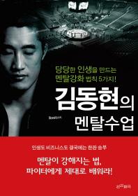김동현의 멘탈수업