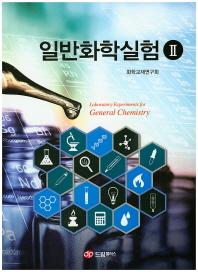 일반화학실험. 2