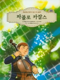 파블로 카잘스(꿈을 키우는 어린이를 위한 음악가위인전집 28)(양장본 HardCover)