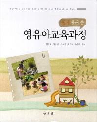영유아교육과정(쉽게 풀어 쓴)(양장본 HardCover)