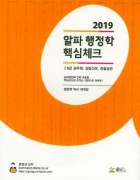 알파 행정학 핵심체크(2019)