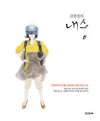김현정의 내숭