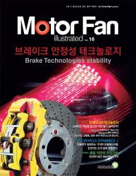 모터 팬(Motor Fan) 브레이크 안정성 테크놀로지(모터 팬 일러스트레이티드 16)