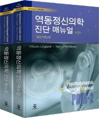 역동정신의학 진단 매뉴얼 세트(2판)(전2권)