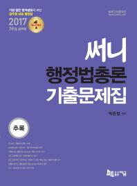 써니 행정법총론 기출문제집 추록(2017)
