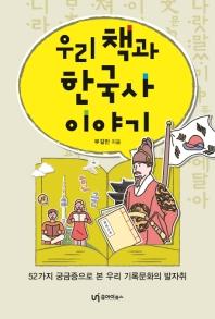 우리 책과 한국사 이야기