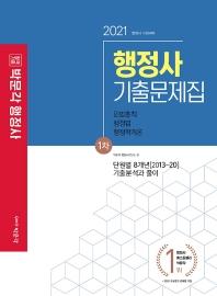 행정사 1차 기출문제집(2021)(합격기준 박문각)
