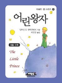 어린 왕자(지혜의 샘 시리즈 19)