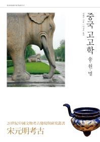 중국 고고학 송 원 명(영남문화재연구원 학술총서 15)