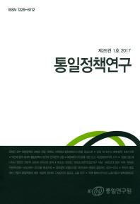 통일정책연구(2017 제26권 1호)