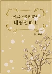 태평천하 (상) (다시보는 한국 근대문학 11)