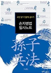 손자병법 필사노트 : 고전 읽기 인문학 글쓰기